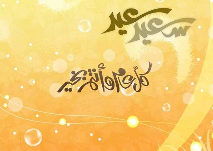 بالصور صور لعيد الفطر , رحب بالعيد وخليه غير مع هذه الصور 484 3