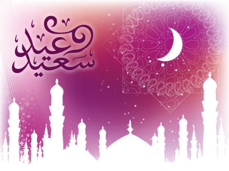 بالصور صور لعيد الفطر , رحب بالعيد وخليه غير مع هذه الصور 484 5