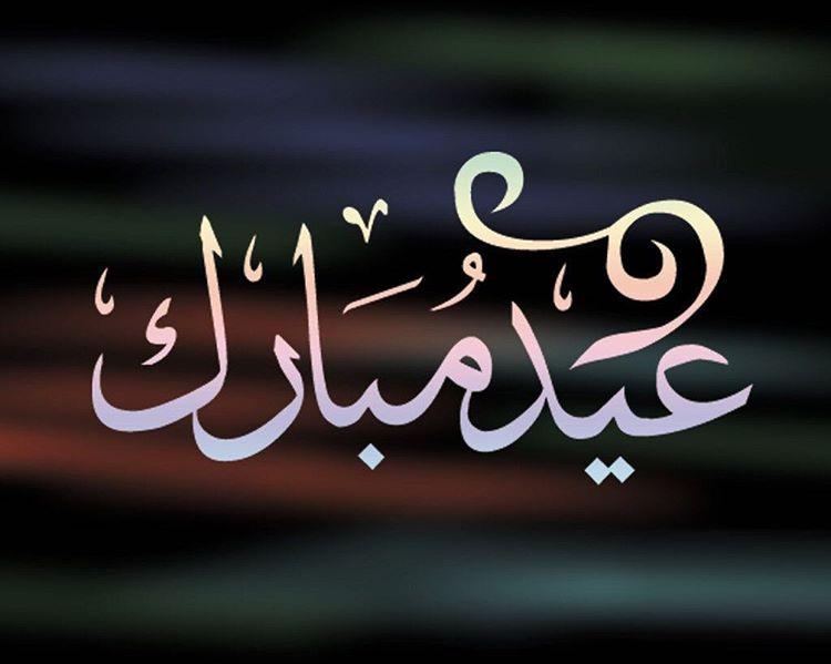 بالصور صور لعيد الفطر , رحب بالعيد وخليه غير مع هذه الصور 484 6