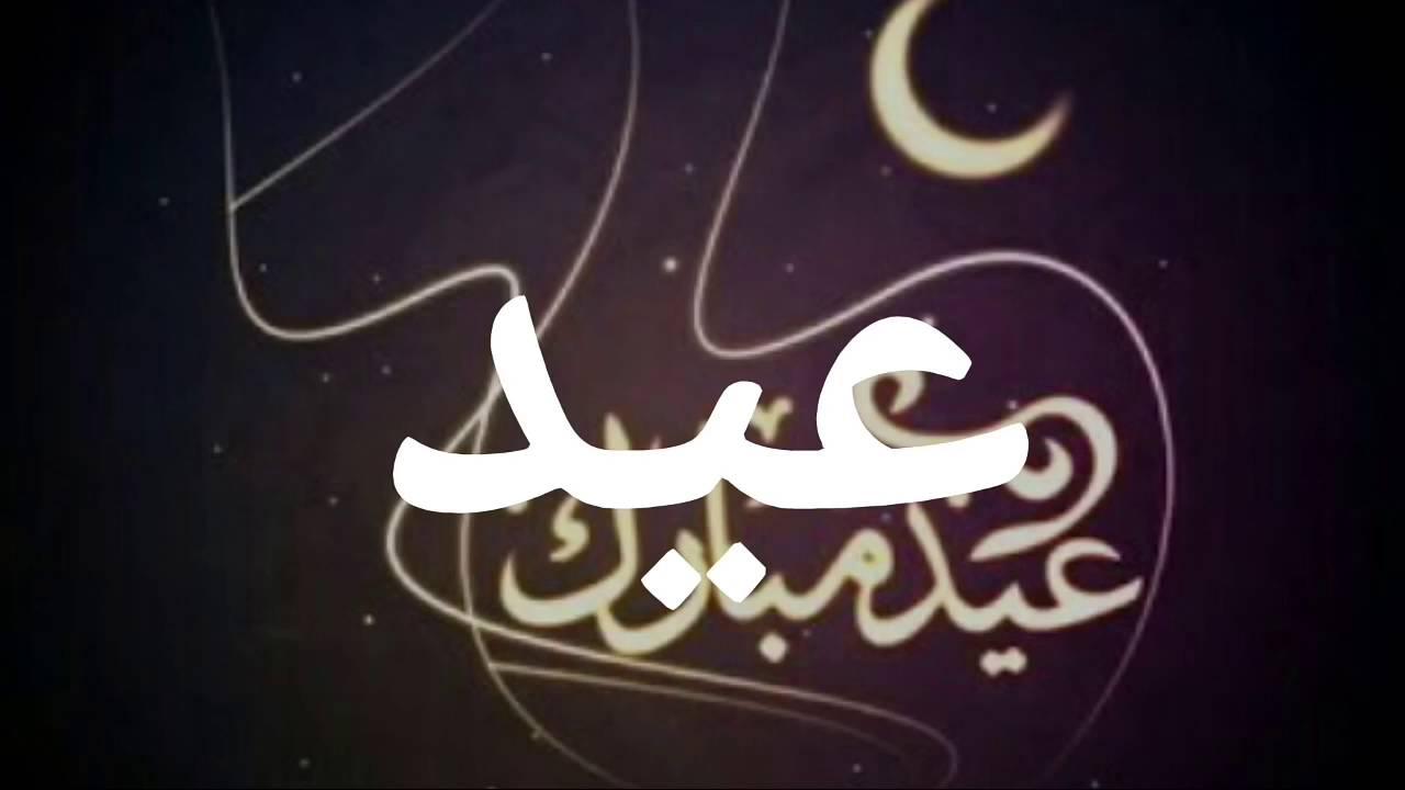 بالصور صور لعيد الفطر , رحب بالعيد وخليه غير مع هذه الصور 484 7