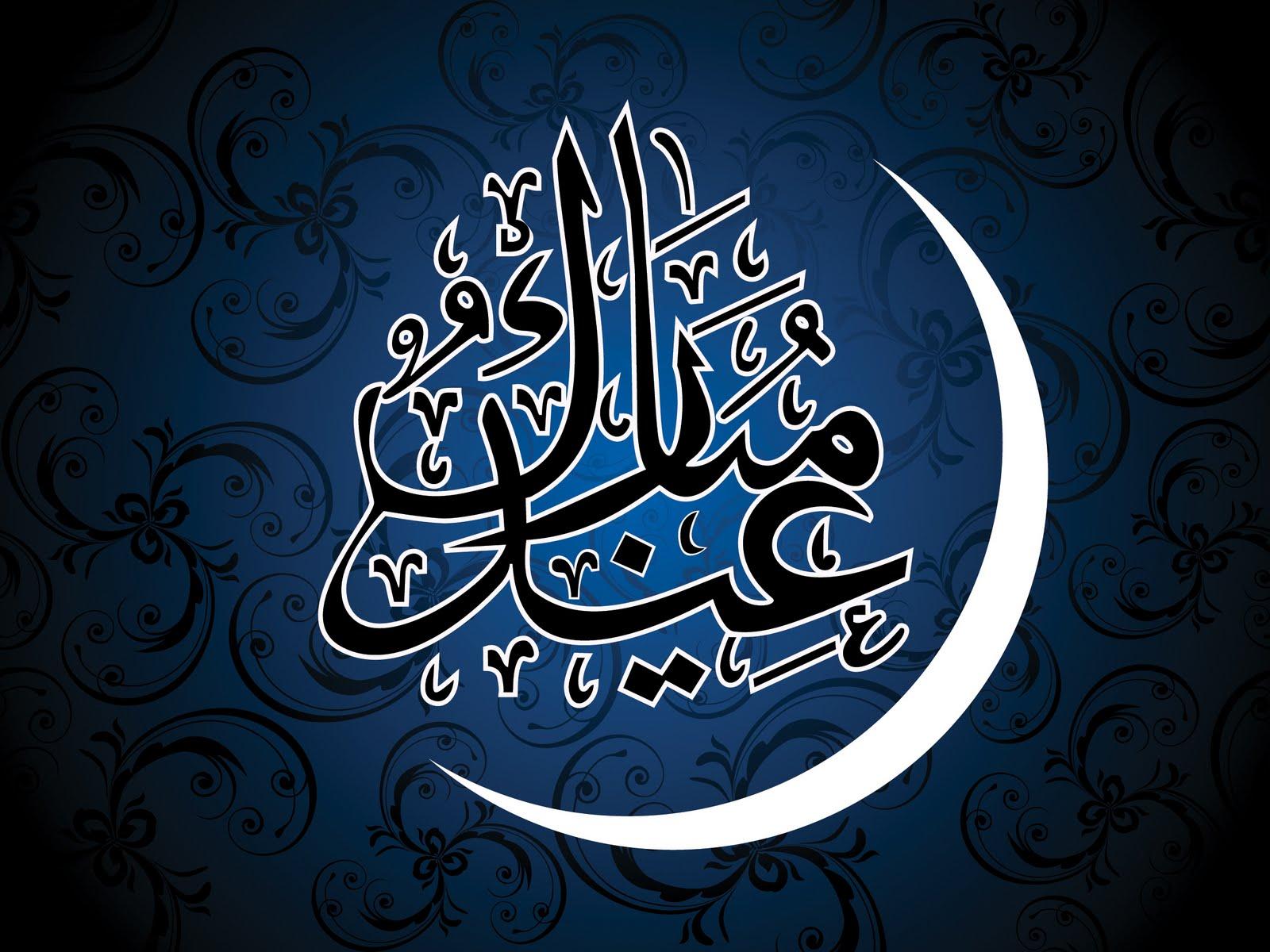 بالصور صور لعيد الفطر , رحب بالعيد وخليه غير مع هذه الصور 484 9