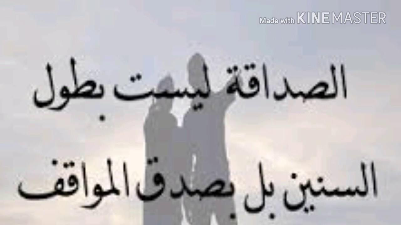 بالصور تعبير عن الصديق , اروع الكلمات عن الاصدقاء 6604 5