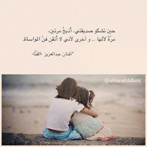 بالصور تعبير عن الصديق , اروع الكلمات عن الاصدقاء 6604 7