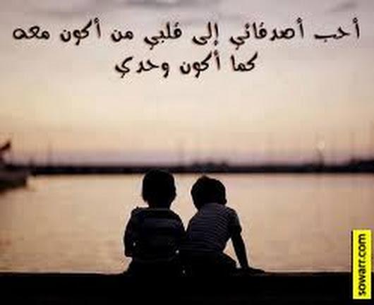 بالصور تعبير عن الصديق , اروع الكلمات عن الاصدقاء 6604 8