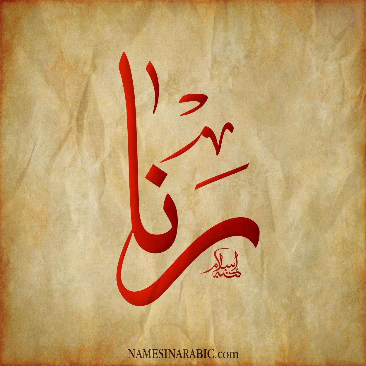 بالصور صور اسم رنا , اجمل بوستات باسم رنا 6668 4