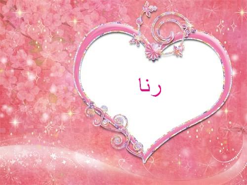 بالصور صور اسم رنا , اجمل بوستات باسم رنا 6668 8