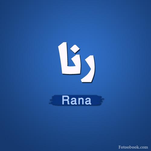 بالصور صور اسم رنا , اجمل بوستات باسم رنا 6668 9