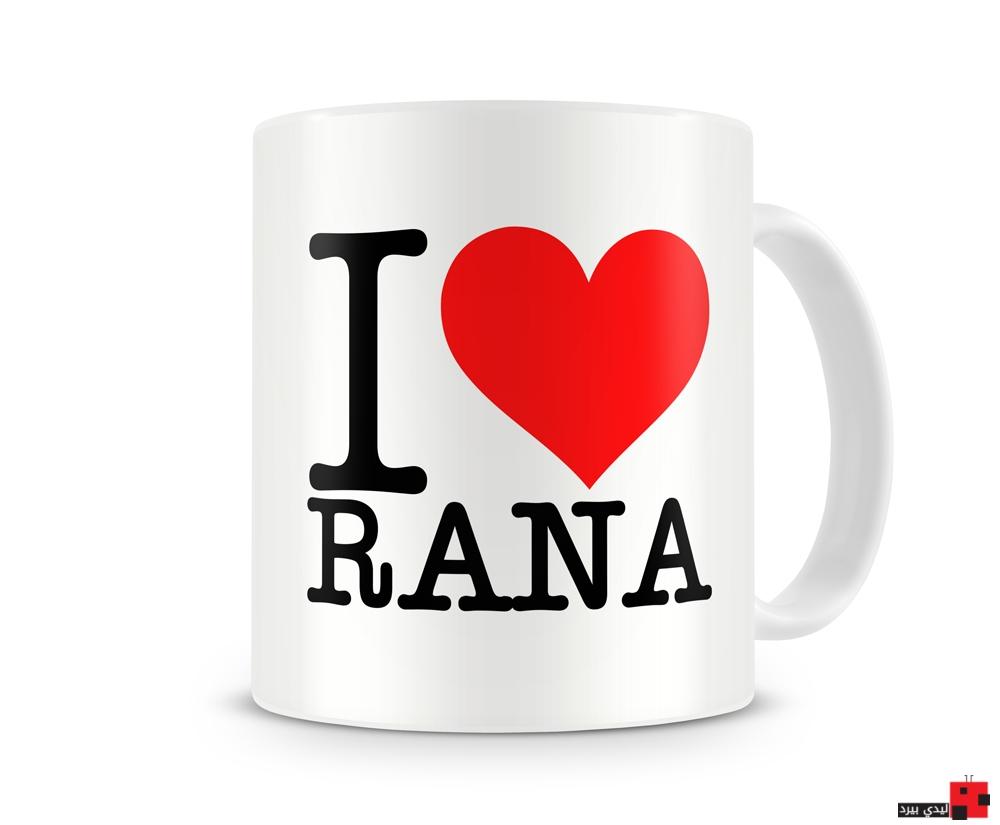 صوره صور اسم رنا , اجمل بوستات باسم رنا