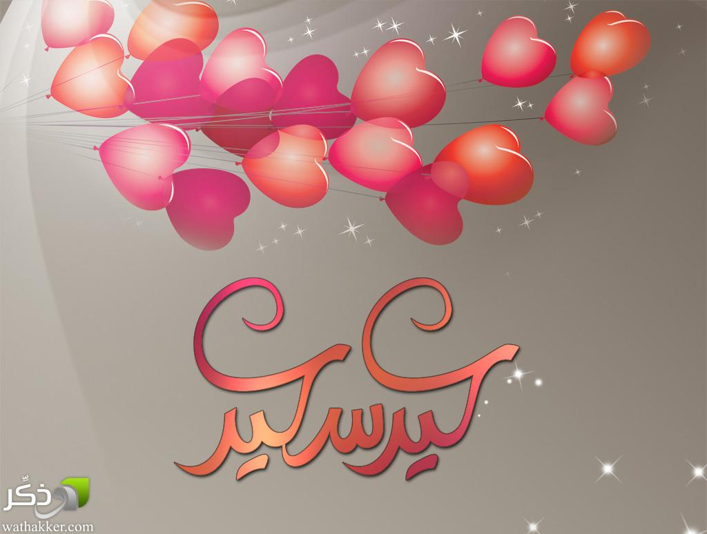 بالصور صورالعيد جديده , اجدد بوستات للعيد 6740 4