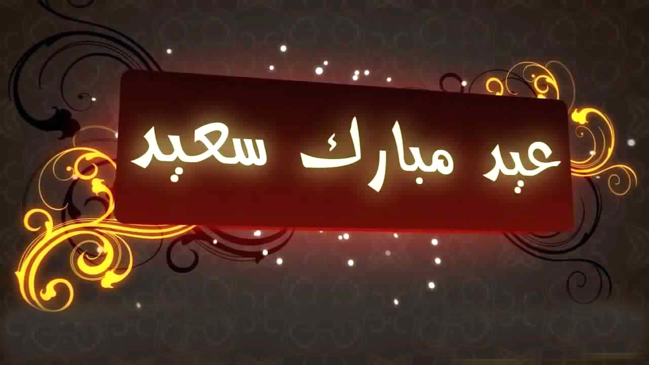 بالصور صورالعيد جديده , اجدد بوستات للعيد 6740 7