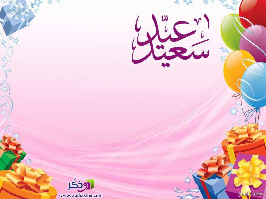 بالصور صورالعيد جديده , اجدد بوستات للعيد 6740 8