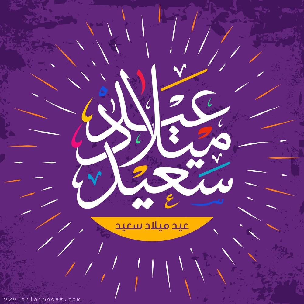 بالصور صورالعيد جديده , اجدد بوستات للعيد 6740 9