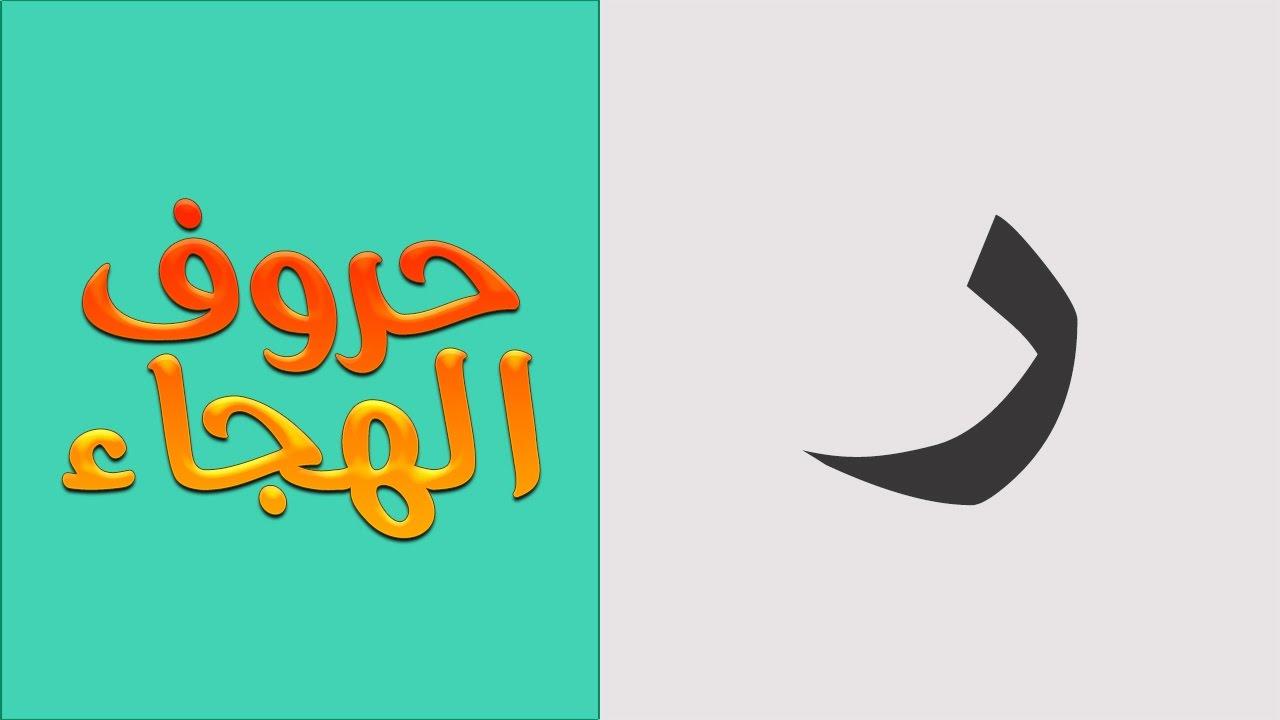 بالصور صور حرف الراء , من اروع اشكال الحروف العربية 752 2