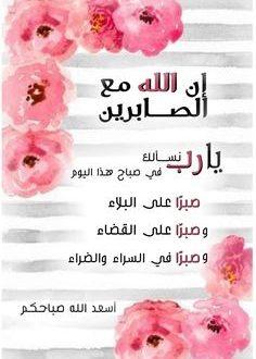 بالصور صباح الجمال , اسعد الله صباحكم b1dce373798eb69fd51a285dfe2b35e9 236x330