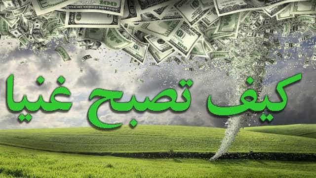 بالصور كيف اصبح غنيا , الطريق الي الغني والثراء 2739 1