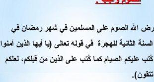 معلومات عن شهر رمضان , فضل شهر رمضان
