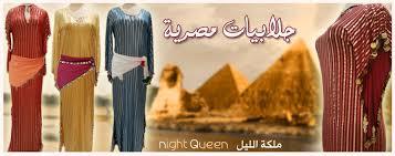 بالصور جلابية مصرية , جلبيات مصرية جميلة 2746 6