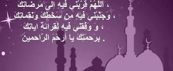 صوره ادعية في رمضان , افضل الادعية في رمضان