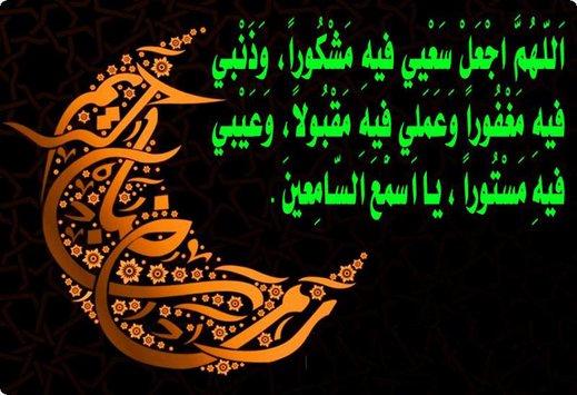 صور ادعية في رمضان , افضل الادعية في رمضان