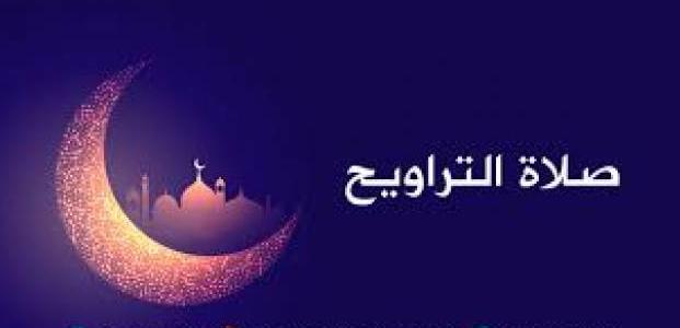 صورة صلاة التراويح في رمضان , فضل صلاة التراويح في رمضان