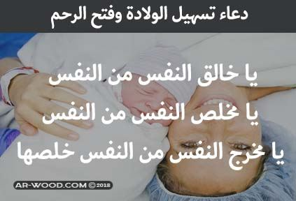 صورة دعاء تسهيل الولادة , ما يجب على الام تلاوته اثناء الولادة