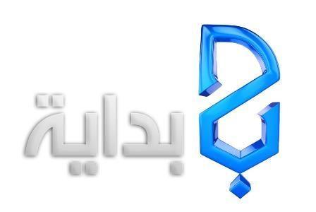 صوره تردد قناة بداية الجديد , ماهو تردد قناة بداية الجديد