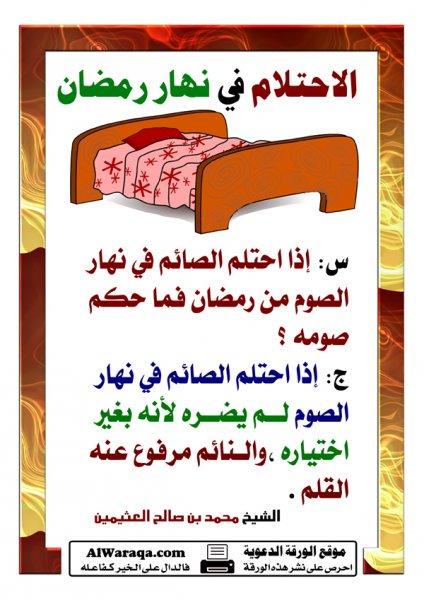 صوره الاحتلام في رمضان , ماهو حكم الاحتلام فى رمضان