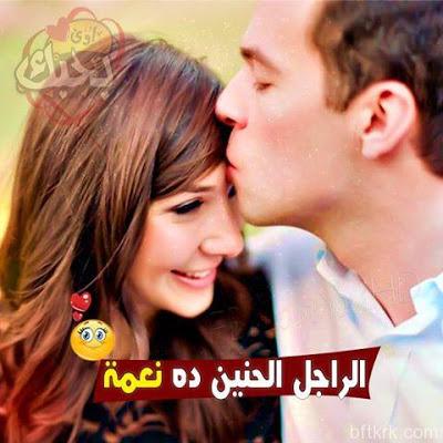 بالصور صور رومنسيه ساخنه , صور حب ورومنسيه جميلة 3225 6