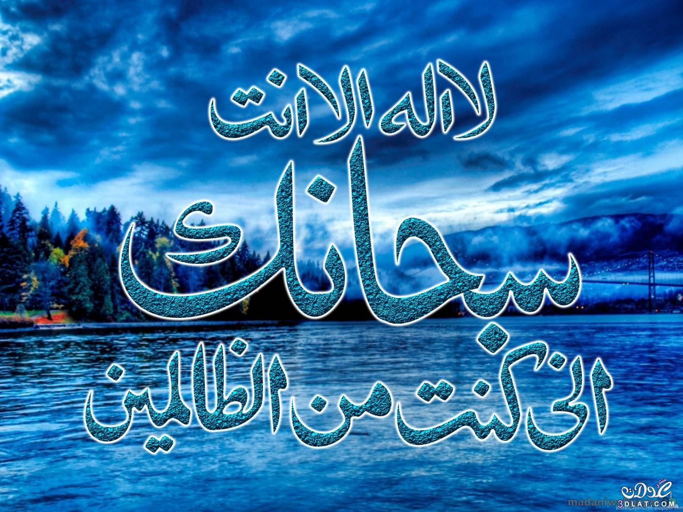 بالصور صور اسلاميه , صور مكتوب عليه ادعية اسلامية 3248 4