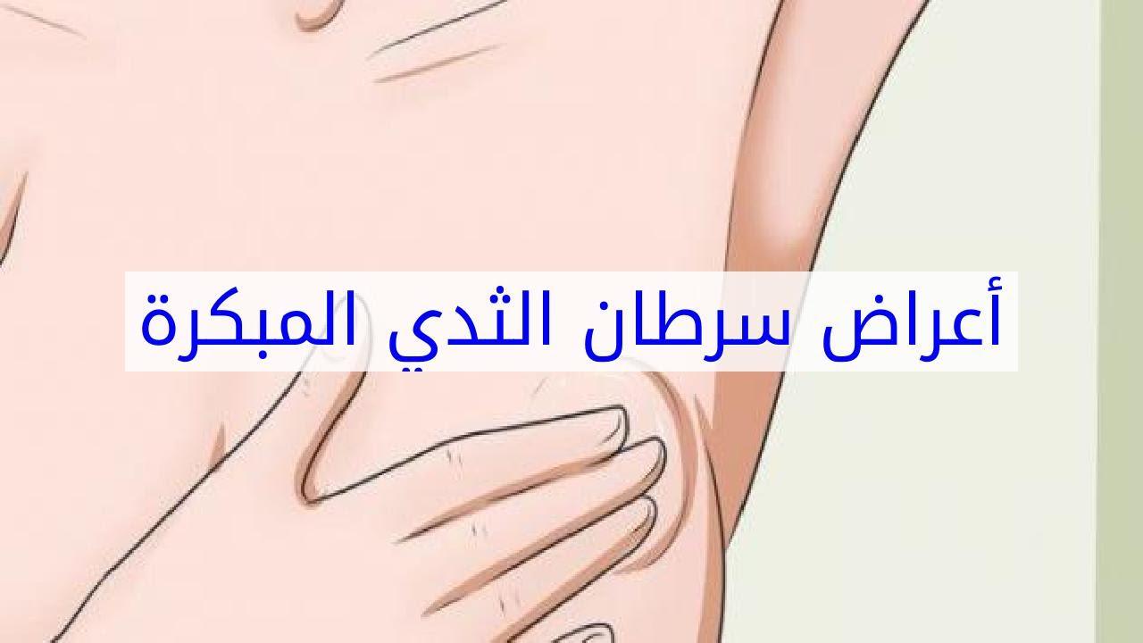 صوره اعراض سرطان الثدي , ماهى الاعراض لمرضى سرطان الثدى