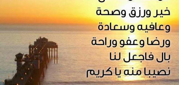 بالصور دعاء الصباح مكتوب , صور مكتوب عليها ادعية للصباح 3286 8