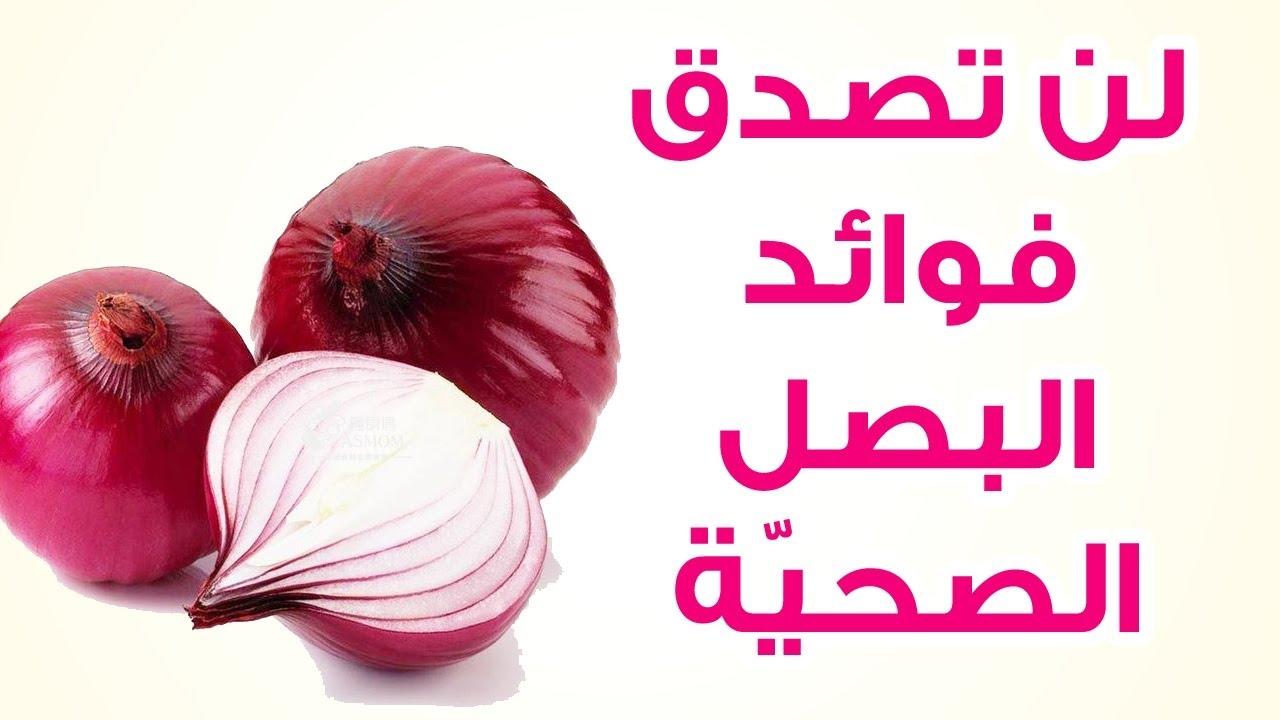 صور فوائد البصل , ماهى فوائد البصل للجسم