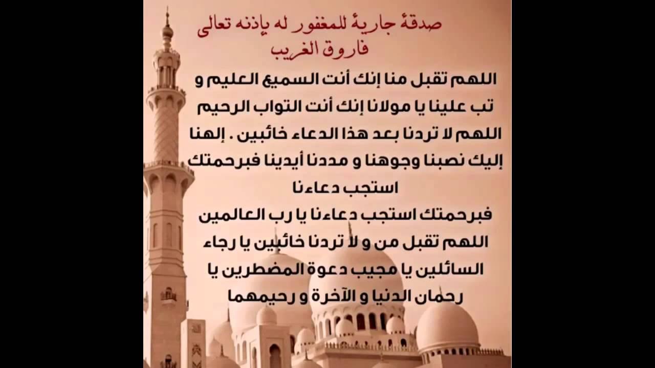 بالصور دعاء للميت في رمضان , بعض الادعية المستحبة للميت فى رمضان 3296 2