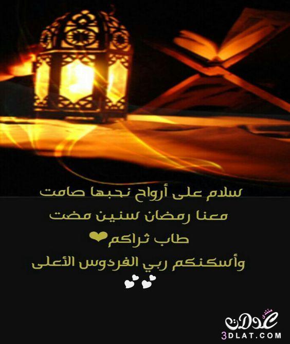 بالصور دعاء للميت في رمضان , بعض الادعية المستحبة للميت فى رمضان 3296 3