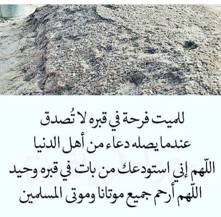 بالصور دعاء للميت في رمضان , بعض الادعية المستحبة للميت فى رمضان 3296 4