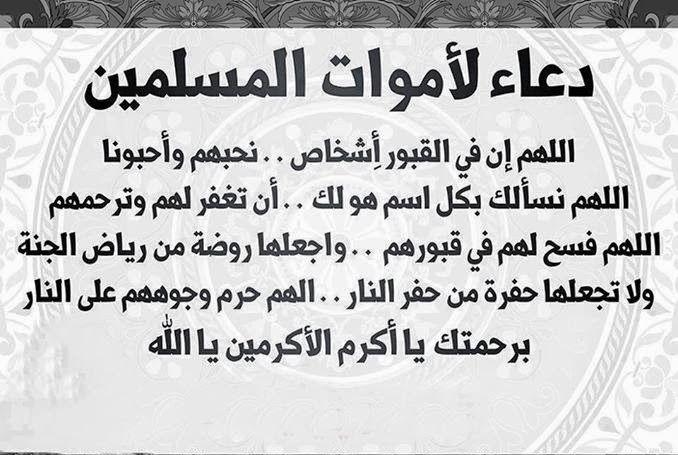 بالصور دعاء للميت في رمضان , بعض الادعية المستحبة للميت فى رمضان 3296 5