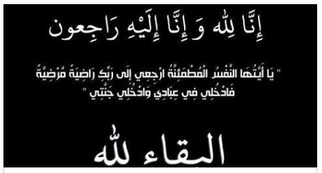 بالصور دعاء للميت في رمضان , بعض الادعية المستحبة للميت فى رمضان 3296