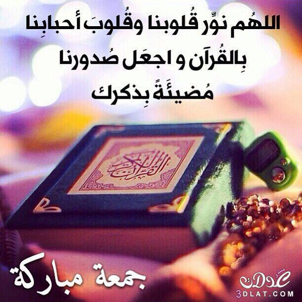 بالصور خلفيات يوم الجمعه , اجمل الصور والخلفيات ليوم الجمعه 3303 1