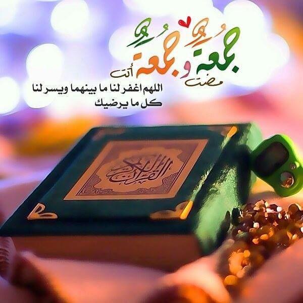 بالصور خلفيات يوم الجمعه , اجمل الصور والخلفيات ليوم الجمعه 3303 5