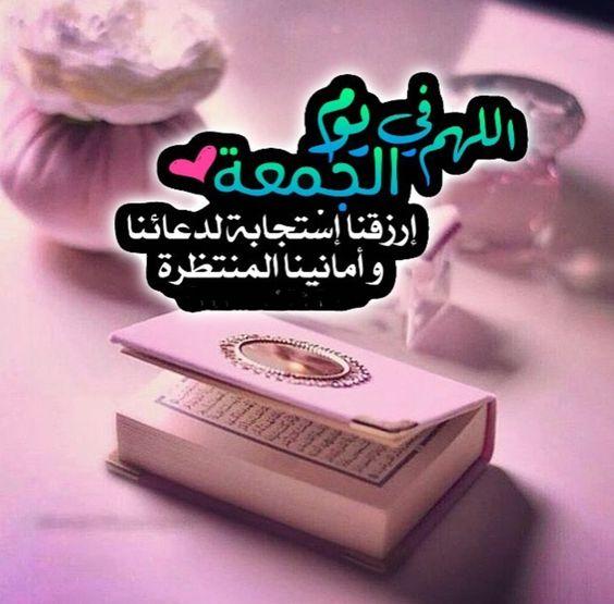 بالصور خلفيات يوم الجمعه , اجمل الصور والخلفيات ليوم الجمعه 3303 6
