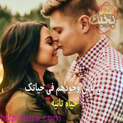 بالصور اجمل صور حب رومانسيه , صور رومنسية جميلة 3309 1