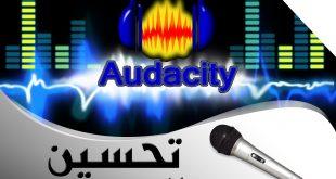 تحسين الصوت , بعض الطرق التى تساعد على تحسين الصوت