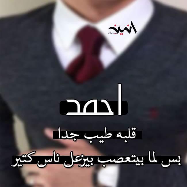 بالصور صور اسم احمد , اجمل الصور التى تحمل اسم احمد 3316 1