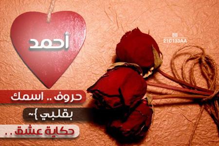 بالصور صور اسم احمد , اجمل الصور التى تحمل اسم احمد 3316 2