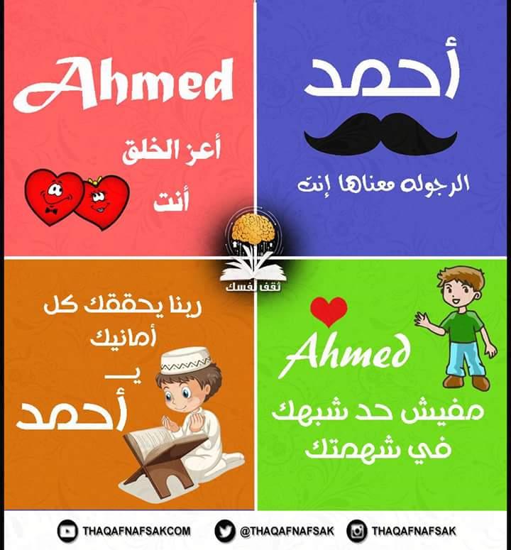 بالصور صور اسم احمد , اجمل الصور التى تحمل اسم احمد 3316 3