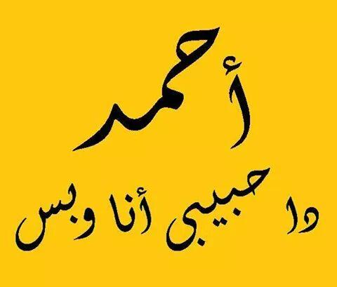 بالصور صور اسم احمد , اجمل الصور التى تحمل اسم احمد 3316 4