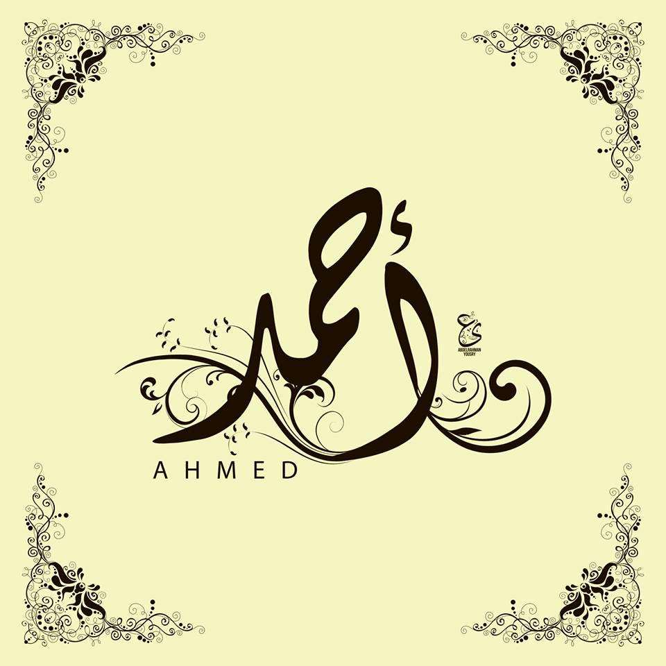 بالصور صور اسم احمد , اجمل الصور التى تحمل اسم احمد 3316 5