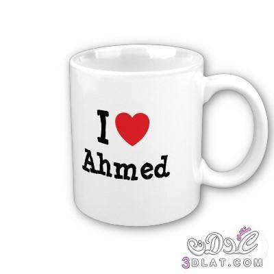 بالصور صور اسم احمد , اجمل الصور التى تحمل اسم احمد 3316 6