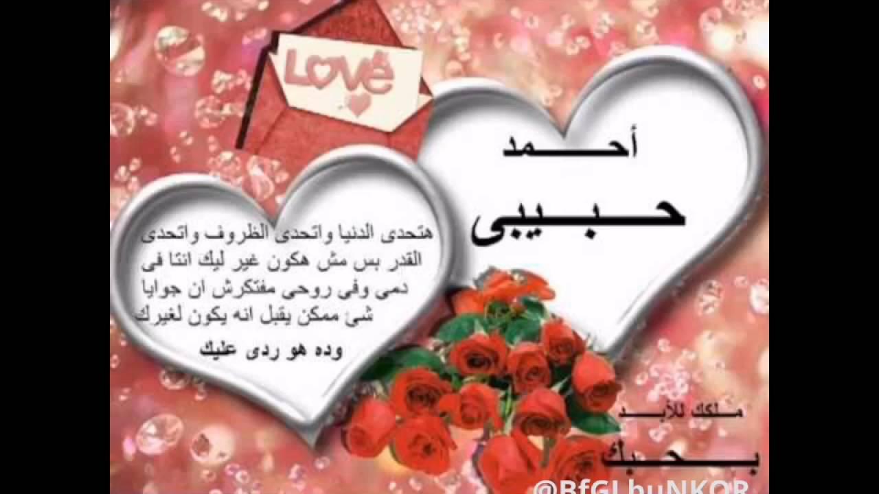 بالصور صور اسم احمد , اجمل الصور التى تحمل اسم احمد 3316 7