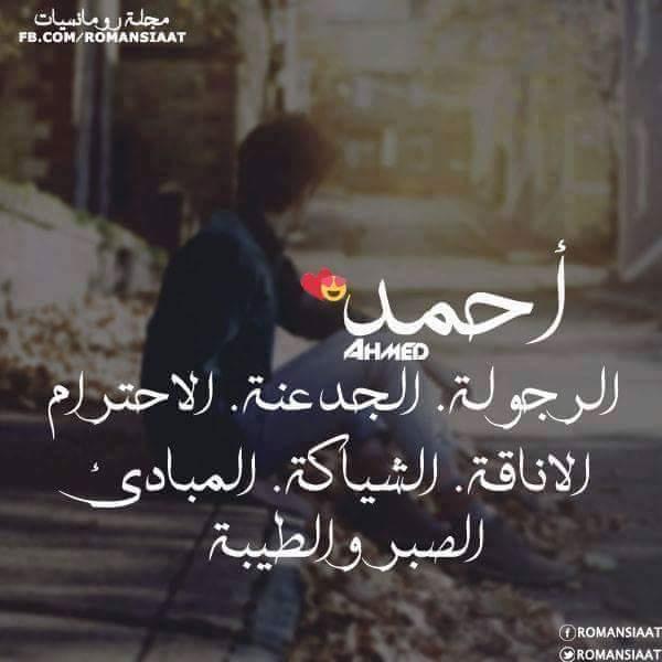 بالصور صور اسم احمد , اجمل الصور التى تحمل اسم احمد 3316 8